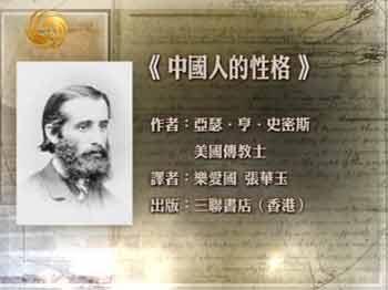 中国百年人格-中国人的特性 Chinese Characteristics》简介 - 东南亚的雨 - 东南亚的雨