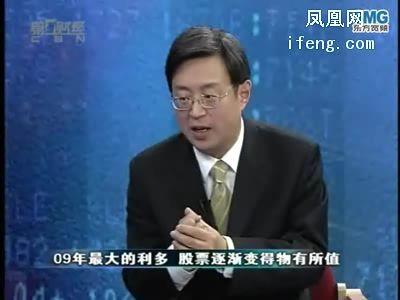 20090103谈股论金 应健中:09年最大利多是啥(4)