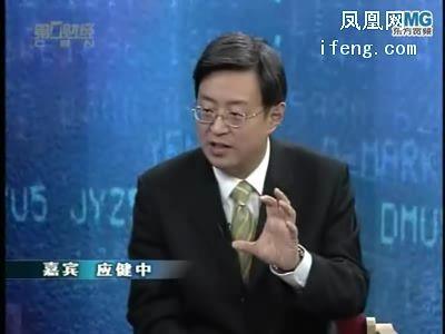 20090103谈股论金 应健中:09年最大利多是啥(1)