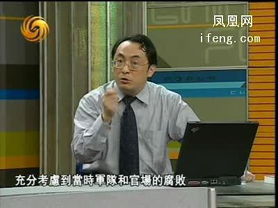 姜鸣:清朝海军腐败 李鸿章曾高薪养廉