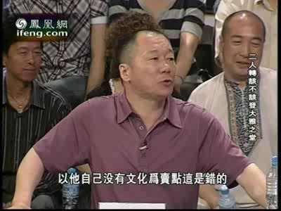 肖鹰:赵本山拿小沈阳忽悠中国很可怕