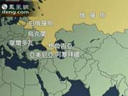 """欧盟""""另类东扩"""" 俄国如何突围?系统"""