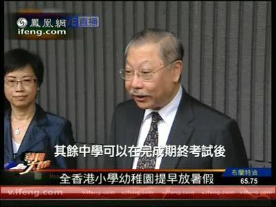 疫情蔓延 香港小学幼儿园全部提前放暑假