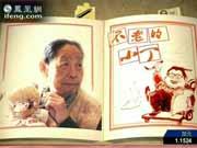 不老的小丁:漫画大师丁聪