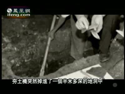 渣滓洞女牢发现地洞 牢内越狱工具出土