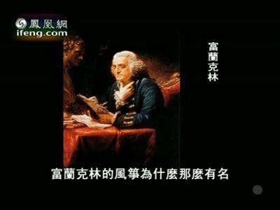 梁文道:富兰克林用中国发明的风筝捕捉雷电