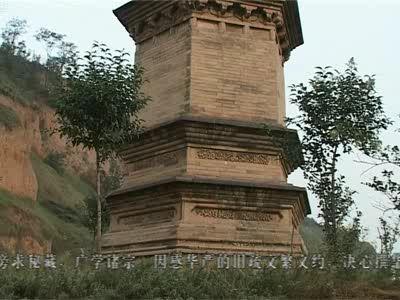 华严宗四祖清凉国师澄观灵骨塔