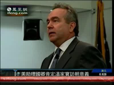事直通车 中国商务部副部长访问朝鲜 肯定中朝友谊 百度视频