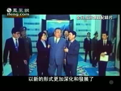 影像:金日  成朝鲜接见中国恩人的后代