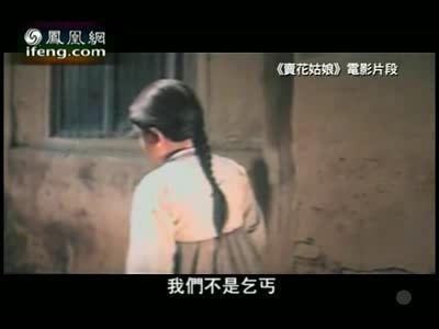 电影《卖花  姑娘》热映 无数中国人泪流满面