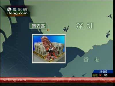 深圳宝安区在建楼盘塔吊坍塌致5人死亡