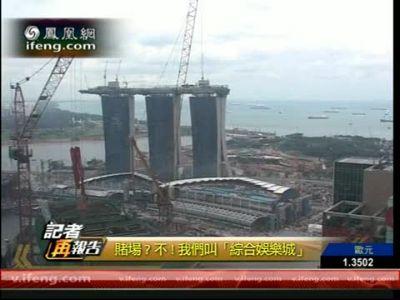 赌场不是娱乐城主业 新加坡主打综合旅游