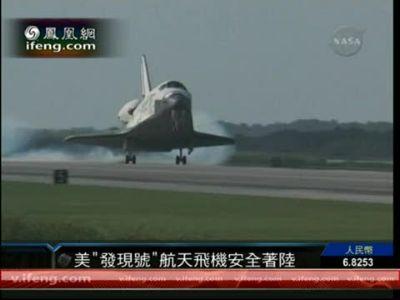 美国发现号航天飞机20日安全返回地球
