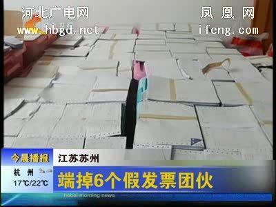 江苏警方破获6个假发票团伙 发票面额达3亿