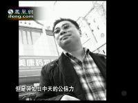 """中国 王海/腾飞中国:王海打假变成""""假打"""""""