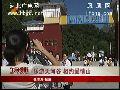 中国七夕情人节到来 邢台爱情山游客火爆