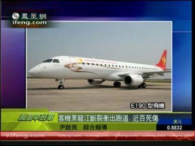 哈尔滨飞伊春客机失事 死伤近百