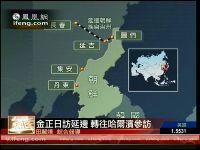 韩媒称金正日首次到访延边朝鲜族自治州