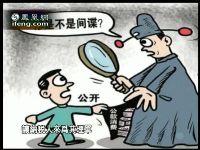 """腾飞中国:是是非非说发票 """"报销王"""""""