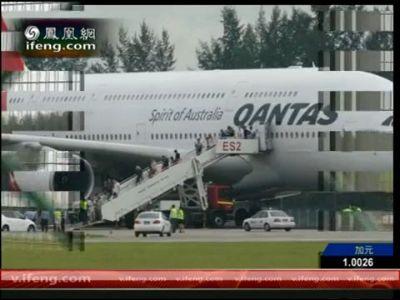 空客公司确认澳航客机因引擎故障迫降新加坡