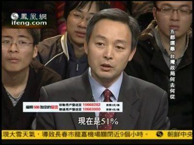 """金溥聪 连胜文_台湾""""五都""""选举_台湾频道_凤凰网"""