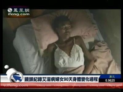 镜头实拍艾滋病妇女90天身体变化过程 互联星空