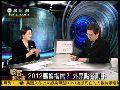 雷倩:与吴敦义争马副手 彭淮南名声或受损