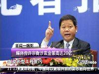 媒体爆深圳官员许宗衡涉案金额高达20多亿