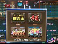 男子沉迷网上赌博 涉嫌开设赌场罪受审