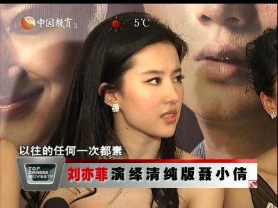 刘亦菲素颜出镜 诠释最素版聂小倩