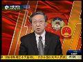 郑浩:温家宝面对民生问题表现出坚定沉稳