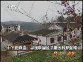 贵州改造危房60余万户 力争三年全部完成