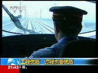 京沪高铁项目存在大量虚开伪造发票现象