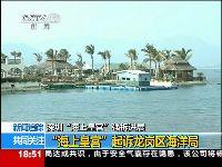 """深圳""""海上皇宫""""起诉龙岗区海洋局"""