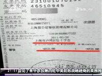 网友曝光上海红十字会万元餐饮发票