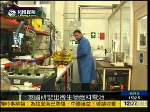 英国研制出微生物燃料电池