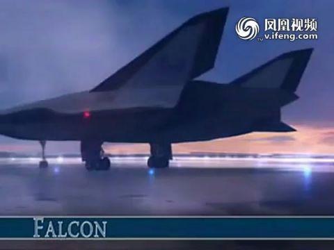 美国洛克希德-马丁公司猎鹰无人驾驶飞机