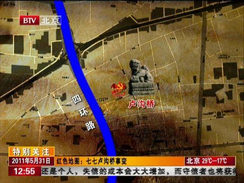 红色地图:七七卢沟桥事变