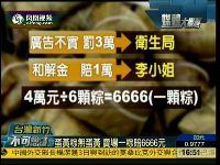 惨遭毒打诈死逃命  2011-06-03  南京大学生为外来工设计环保小屋  20