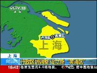 """上海行政区划调整 设立新""""黄浦区"""""""