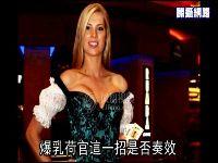 美赌场被狂卷 怕输让性感女荷官暴乳诱赌客分神