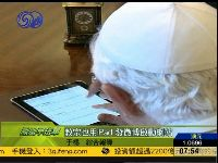 教宗本笃16世用IPad发微博启动梵蒂冈官网