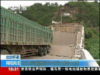北京怀柔160吨超载沙石车压垮大桥