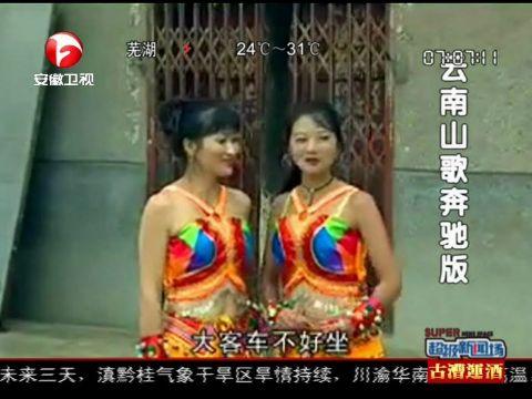 云南山歌奔驰版网络走红