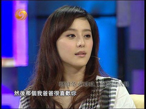 范冰冰:妈妈脾气很急 我小时候经常挨打
