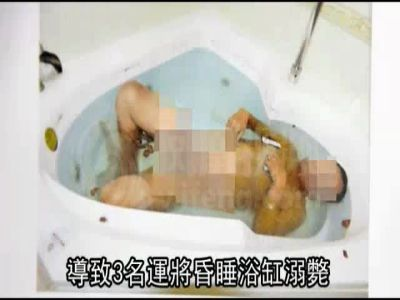 三名的士司机溺死浴缸 凤