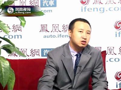 2011-09-16凤凰视频 广汽丰田销售本部规划营销部部长吴保军