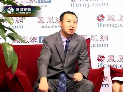 2011-09-17凤凰视频 广汽丰田销售本部规划营销部部长吴保军
