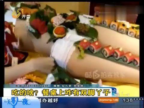 请在美女身上夹菜吃 凤凰网