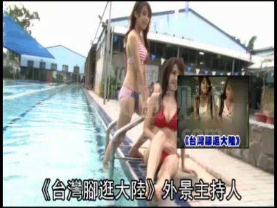台湾双胞胎美女主持带大姨妈穿比基尼下水
